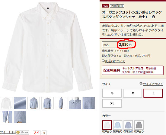 muji-oxford-shirt-price-rise