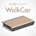 バッグに入れて持ち運べるほど小型で軽量な電気自動車 WalkCar