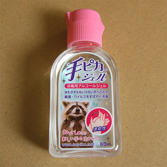 hand-sanitizer-1