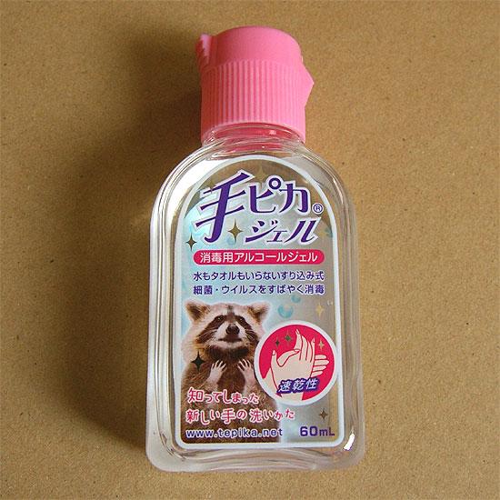 hand-sanitizer-1