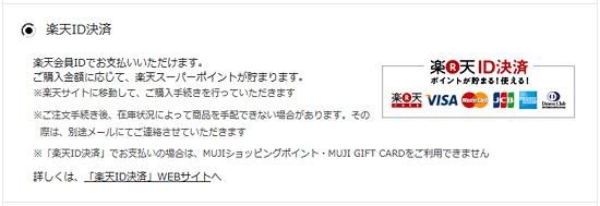 muji-rakuten-2
