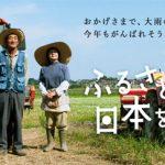 熊本県にふるさと納税(1万円以上寄附)して震災支援とおいしい特産品を味わおう!