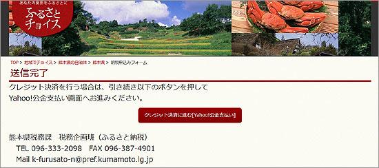 furusato-nouzei-kumamoto-3