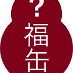無印良品 福缶 2017 日本各地の縁起物やギフトカードが数量限定で実質無料