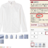 無印良品 オーガニックコットン洗いざらしオックスボタンダウンシャツが1000円値上が