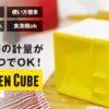 【面倒な洗い物が激減!】19種類の計量が一つでできるツール『キッチンキューブ』|
