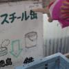 上勝町はゴミの資源化率80%以上の世界が注目するリサイクルタウン
